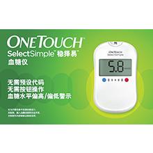 稳捷稳择易(OneTouch Select Simple)血糖仪 红蓝警示 高低即知